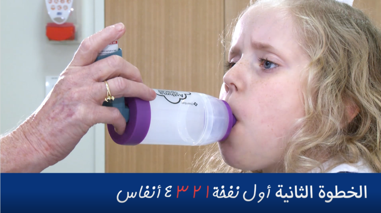 Screen Grab Aiming For Asthma Improvement Using A Small Volume Spacer With School Aged Children Arabic