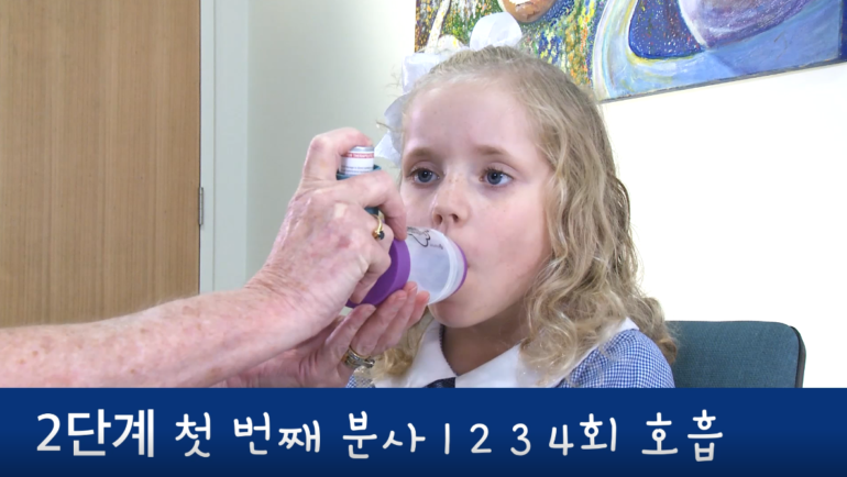 Screen Grab Aiming For Asthma Improvement Using A Small Volume Spacer With School Aged Children Korean